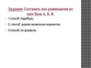 Задание: Составить все размещения из трех букв А, Б, В. 1-способ: перебора; 2