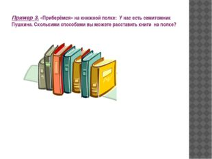 Пример 3. «Приберёмся» на книжной полке: У нас есть семитомник Пушкина. Сколь