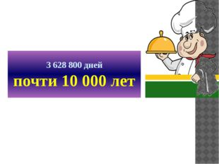 3 628 800 дней почти 10 000 лет