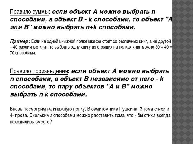 Правило суммы:если объект А можно выбрать n способами, а объект В - k спосо...