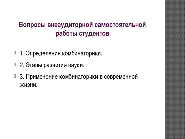 Вопросы внеаудиторной самостоятельной работы студентов 1. Определения комбина...