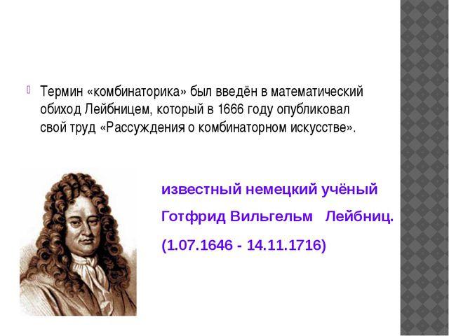 Термин «комбинаторика» был введён в математический обиход Лейбницем, который...