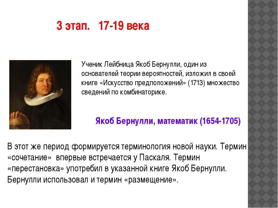 Ученик ЛейбницаЯкоб Бернулли, один из основателей теории вероятностей, излож...