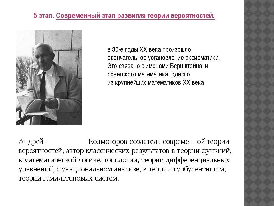 5 этап. Современный этап развития теории вероятностей. в 30-е годы XX века пр...