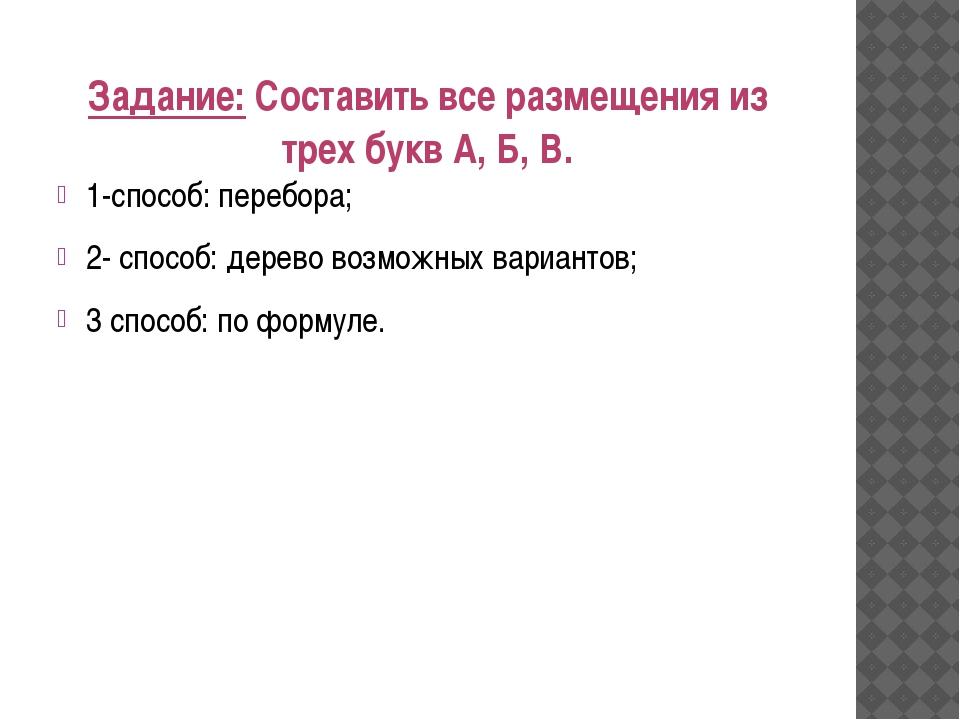 Задание: Составить все размещения из трех букв А, Б, В. 1-способ: перебора; 2...