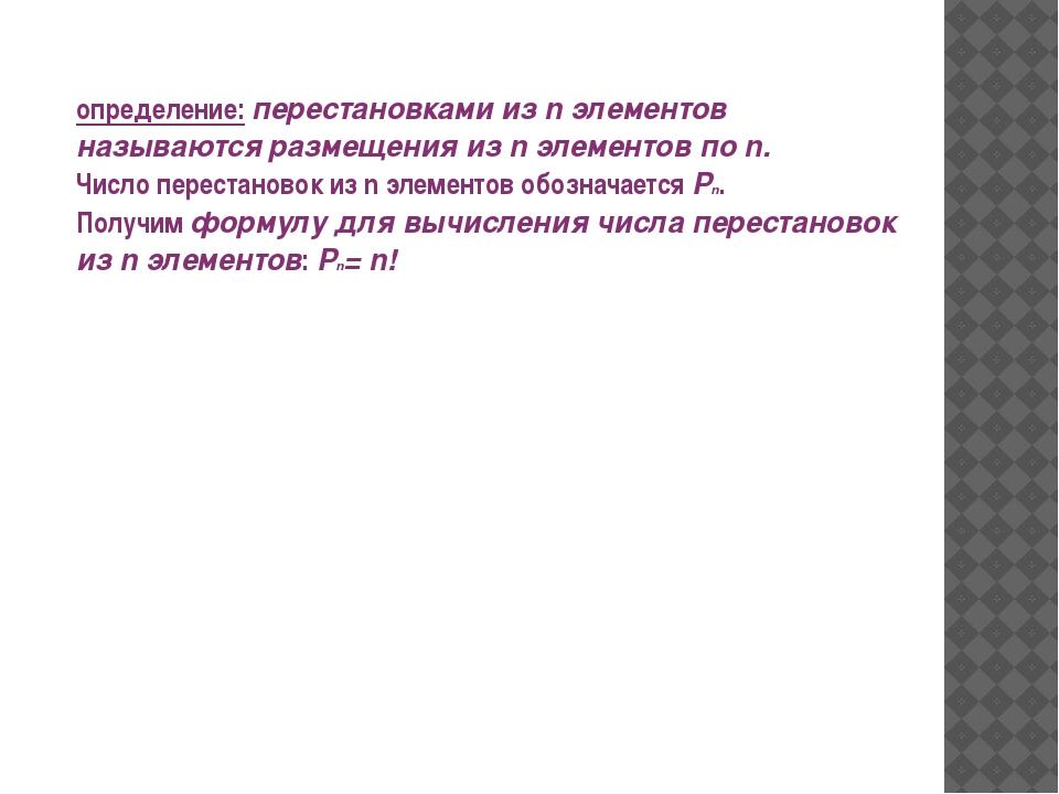 определение:перестановками из n элементов называются размещения из n элемент...