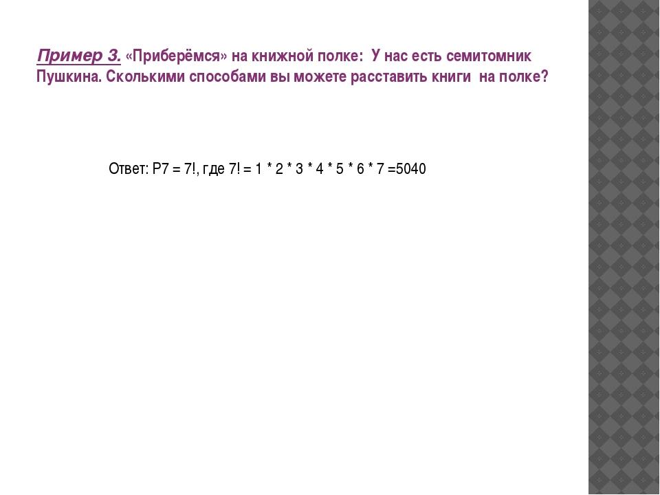 Пример 3. «Приберёмся» на книжной полке: У нас есть семитомник Пушкина. Сколь...