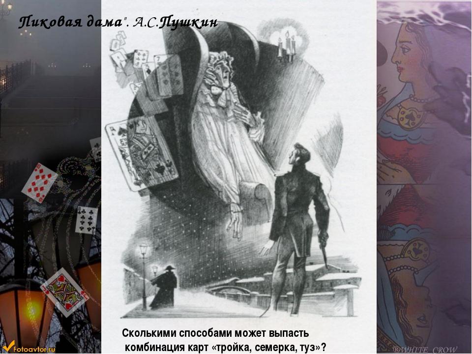 """Пиковая дама"""". А.С.Пушкин Сколькими способами может выпасть комбинация карт..."""