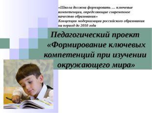 Педагогический проект «Формирование ключевых компетенций при изучении окружаю
