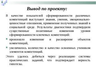 Вывод по проекту: В качестве показателей сформированности различных компетенц