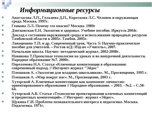 Информационные ресурсы Анастасова Л.П., Гольнева Д.П., Короткова Л.С. Человек...
