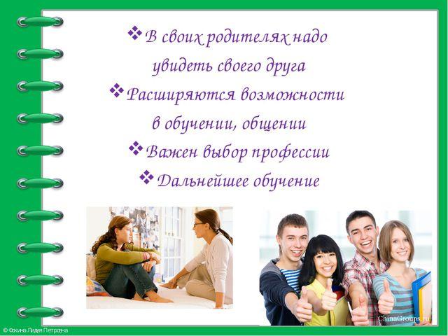 В своих родителях надо увидеть своего друга Расширяются возможности в обучени...