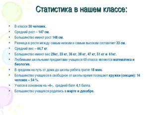 Статистика в нашем классе: В классе 30 человек. Средний рост – 147 см. Больши