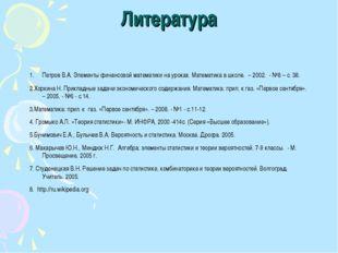 Литература Петров В.А. Элементы финансовой математики на уроках. Математика в