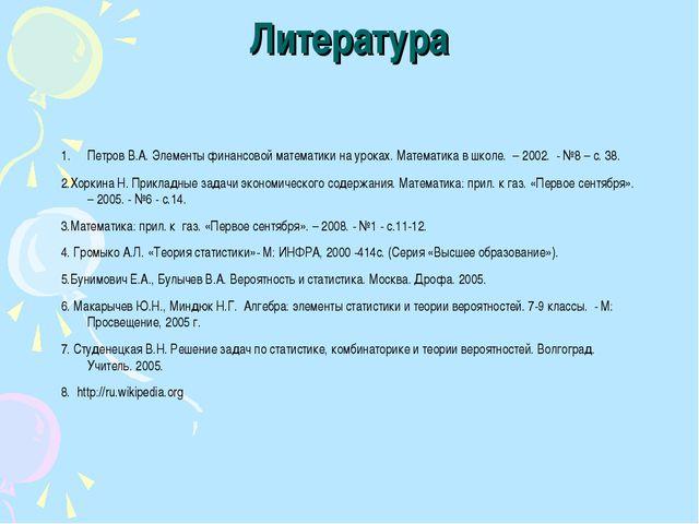 Литература Петров В.А. Элементы финансовой математики на уроках. Математика в...