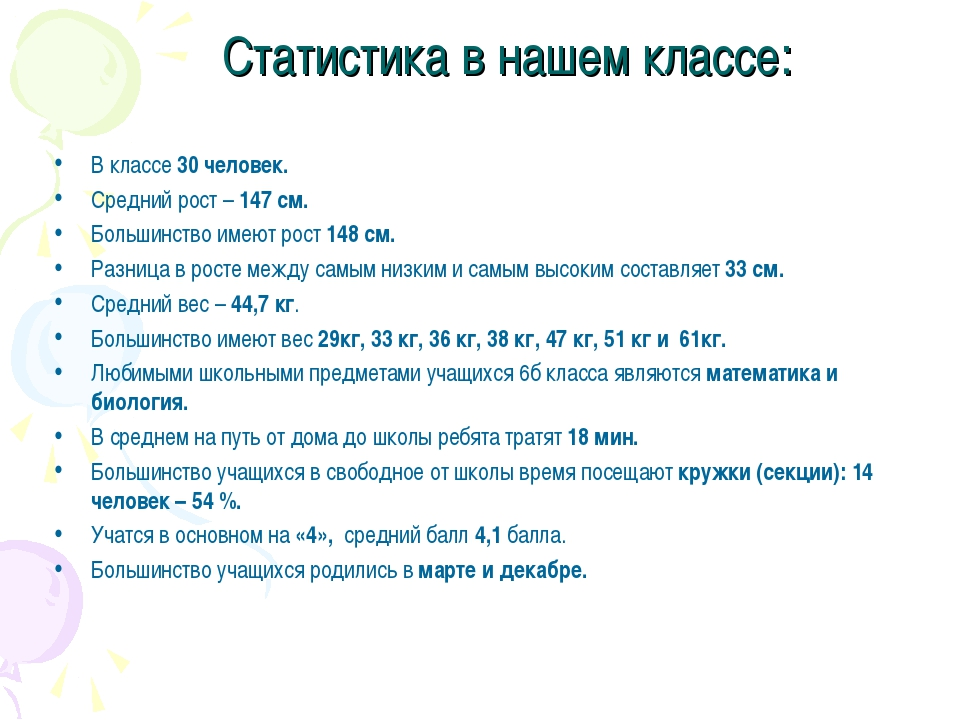 Статистика в нашем классе: В классе 30 человек. Средний рост – 147 см. Больши...