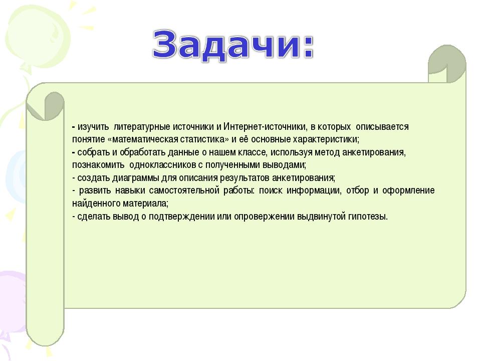 - изучить литературные источники и Интернет-источники, в которых описывается...