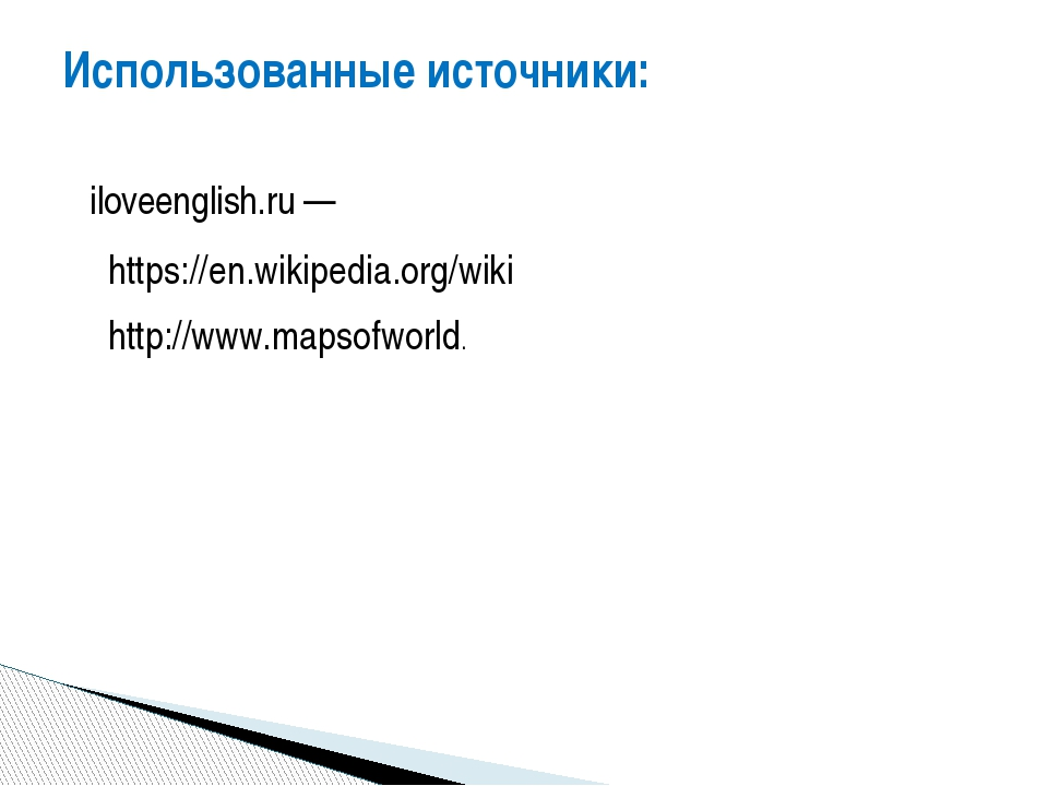 iloveenglish.ru — Использованные источники: https://en.wikipedia.org/wiki ht...