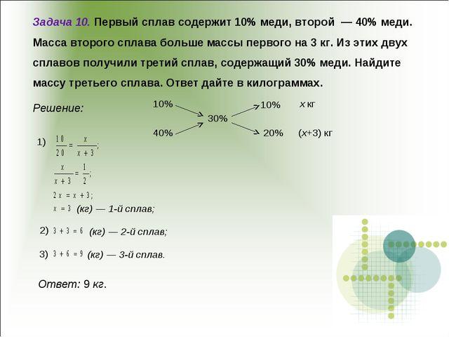 Задача 10. Первый сплав содержит 10% меди, второй — 40% меди. Масса второго с...