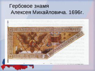 Гербовое знамя Алексея Михайловича. 1696г.