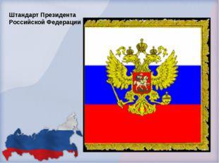 Штандарт Президента Российской Федерации