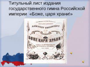 Титульный лист издания государственного гимна Российской империи «Боже, царя