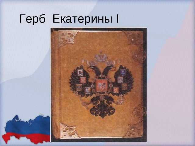 Герб Екатерины I