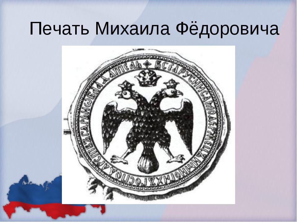 Печать Михаила Фёдоровича