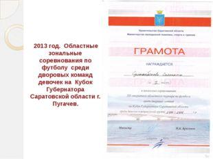 2013 год. Областные зональные соревнования по футболу среди дворовых команд