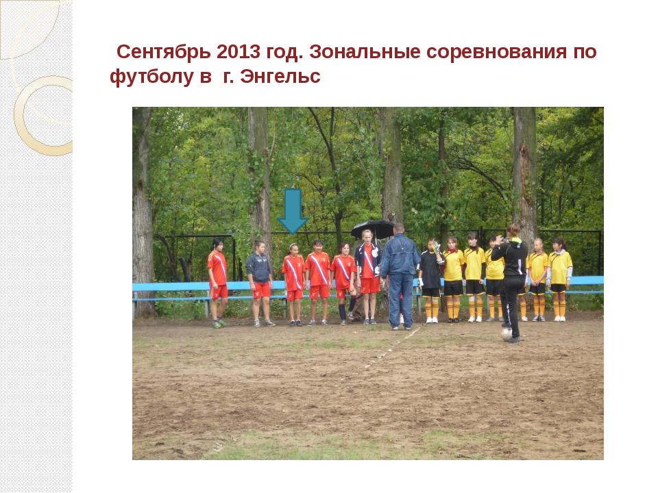 Сентябрь 2013 год. Зональные соревнования по футболу в г. Энгельс