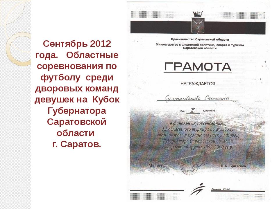 Сентябрь 2012 года. Областные соревнования по футболу среди дворовых команд д...