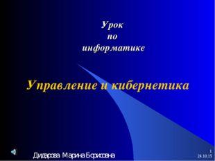 * Дидарова Марина Борисовна * Урок по информатике Управление и кибернетика СО