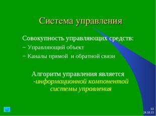 * * Система управления Совокупность управляющих средств: Управляющий объект К