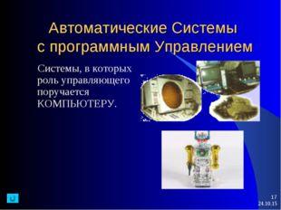 * * Автоматические Системы с программным Управлением Системы, в которых роль