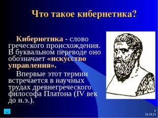 * * Что такое кибернетика? Кибернетика - слово греческого происхождения. В бу