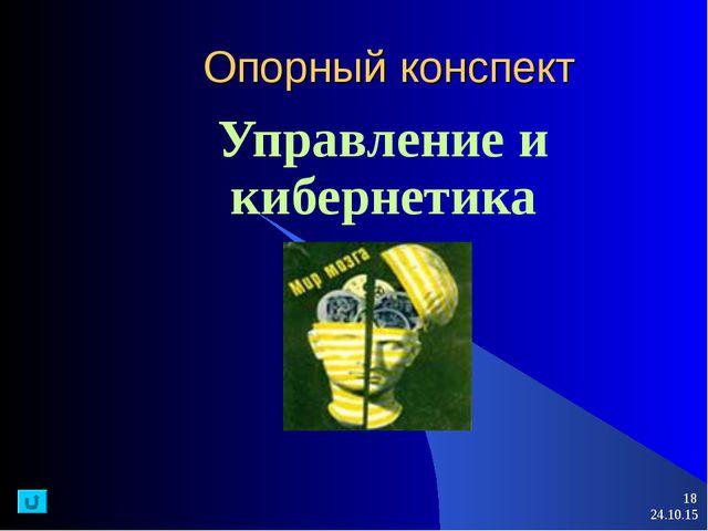 * * Опорный конспект Управление и кибернетика СОШ №1 г. Ардон