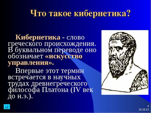 * * Что такое кибернетика? Кибернетика - слово греческого происхождения. В бу...