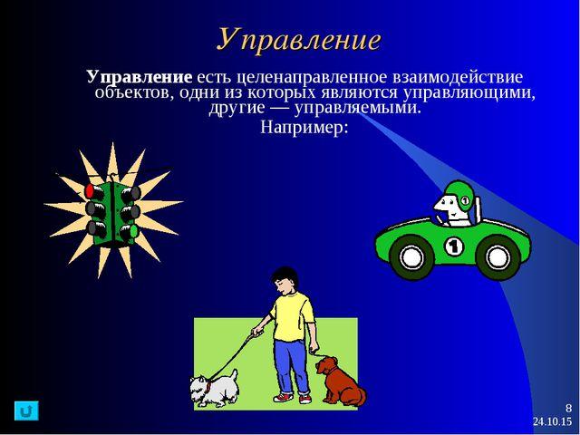 * * Управление Управление есть целенаправленное взаимодействие объектов, одни...