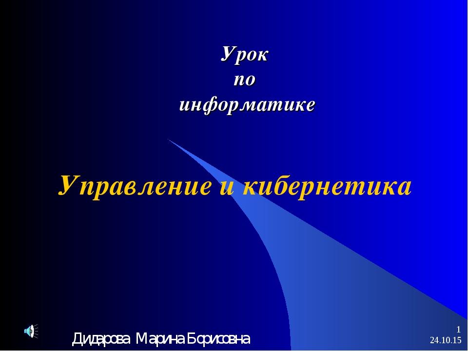 * Дидарова Марина Борисовна * Урок по информатике Управление и кибернетика СО...