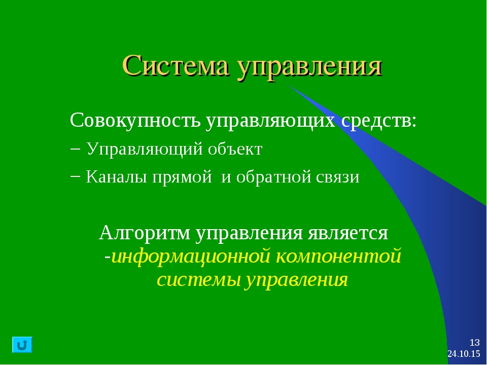 * * Система управления Совокупность управляющих средств: Управляющий объект К...