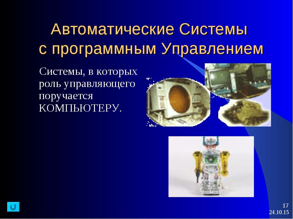 * * Автоматические Системы с программным Управлением Системы, в которых роль...