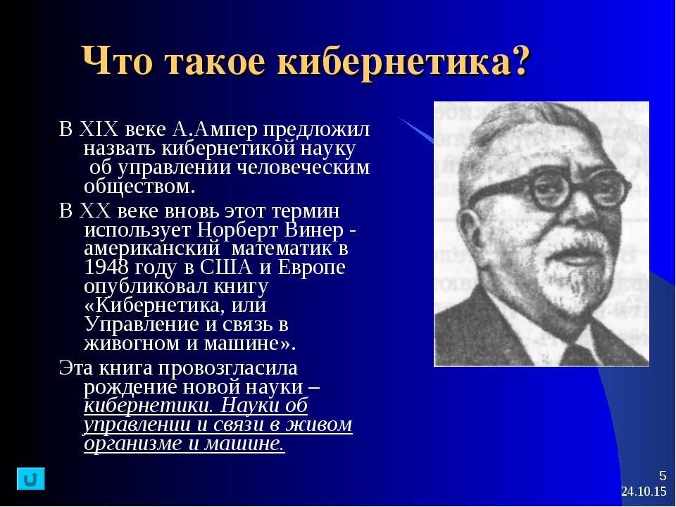 * * Что такое кибернетика? В XIX веке А.Ампер предложил назвать кибернетикой...