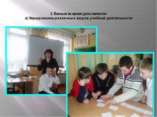 2. Важным во время урока является: а) Чередование различных видов учебной дея