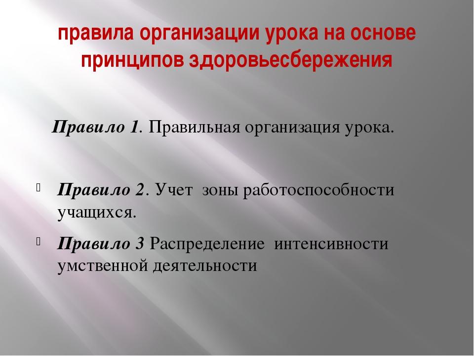 правила организации урока на основе принципов здоровьесбережения Правило 1. П...