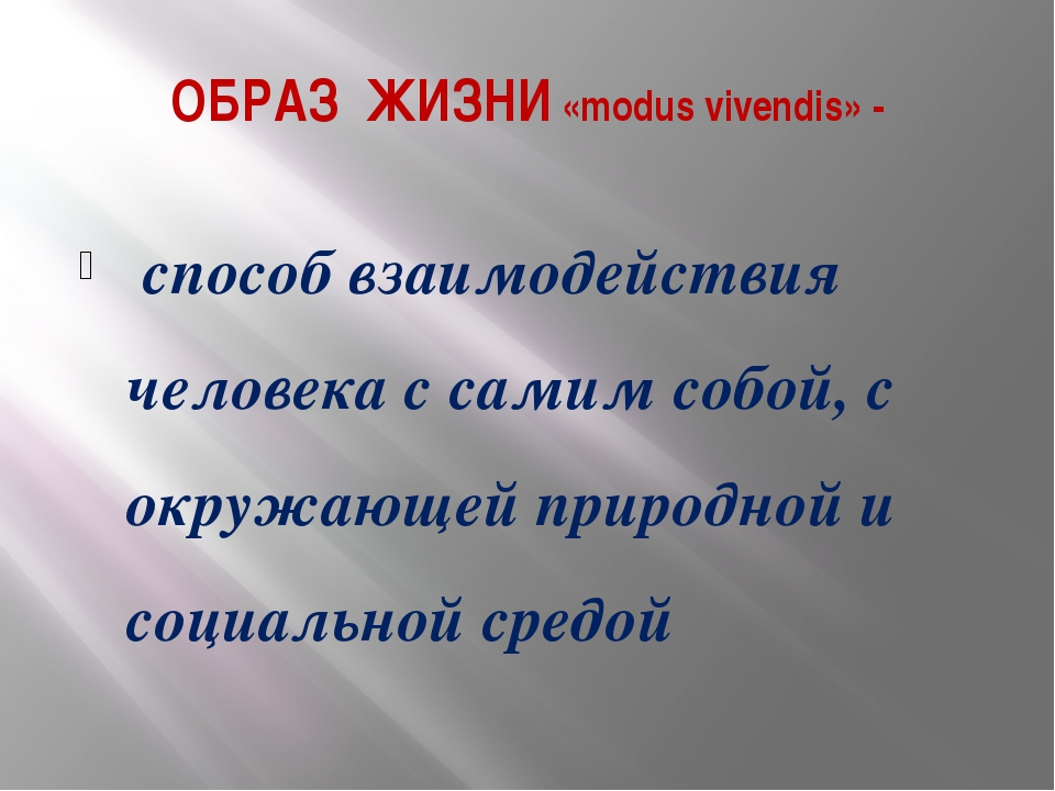 ОБРАЗ ЖИЗНИ «modus vivendis» - способ взаимодействия человека с самим собой,...