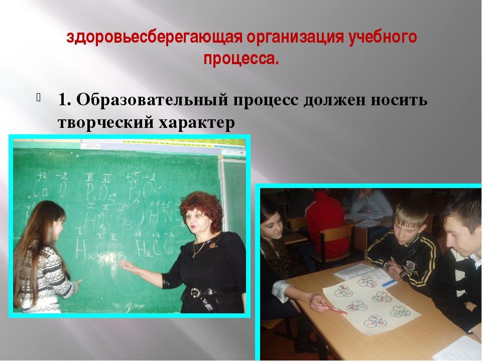 здоровьесберегающая организация учебного процесса. 1. Образовательный процесс...