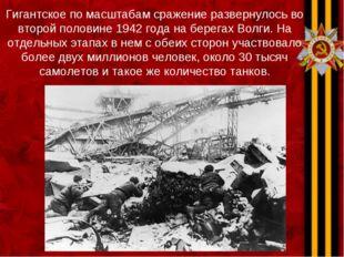 Гигантское по масштабам сражение развернулось во второй половине 1942 года на