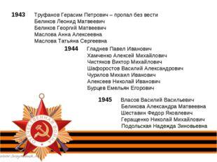 1943 Труфанов Герасим Петрович – пропал без вести Беликов Леонид Матвеевич Бе