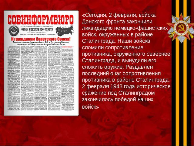 «Сегодня, 2 февраля, войска Донского фронта закончили ликвидацию немецко-фаши...