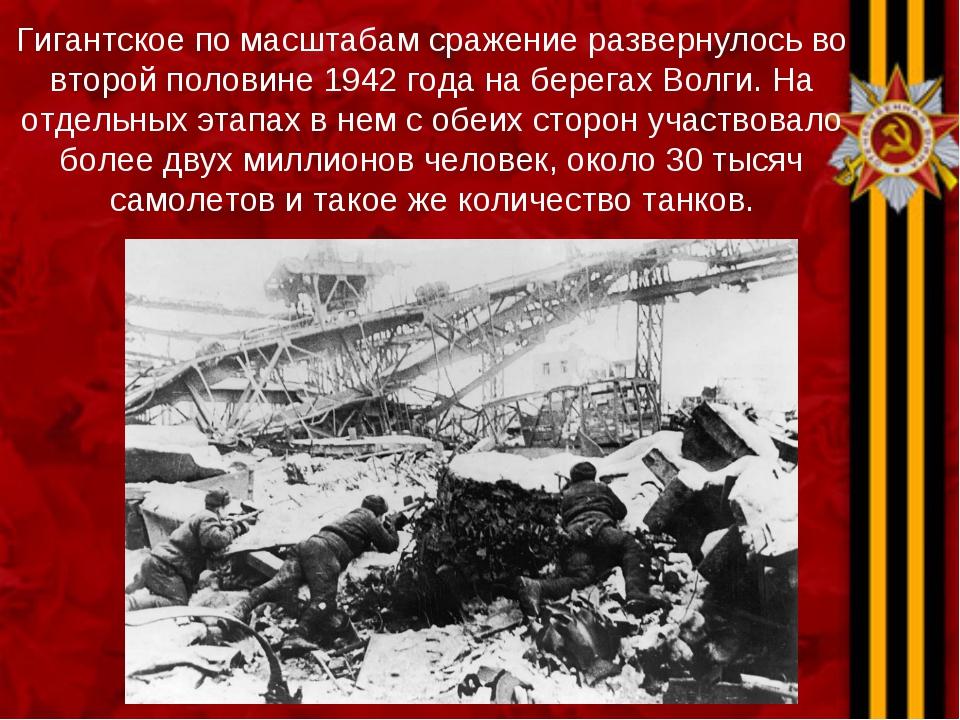 Гигантское по масштабам сражение развернулось во второй половине 1942 года на...